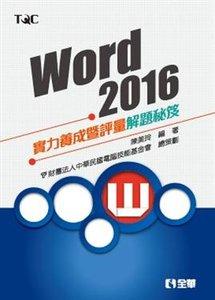 Word 2016 實力養成暨評量解題秘笈-cover