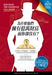 為什麼他們擁有億萬財富,而你卻沒有?:最深入的財富與人格特質大解剖,億萬富翁送給普羅大眾成就財富的8張心靈地圖 (The Millionaire Mind)-cover