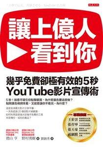 讓上億人看到你:幾乎免費卻極有效的5秒YouTube影片宣傳術-cover