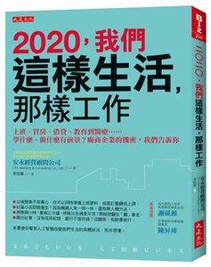 2020,我們這樣生活,那樣工作:上班、買房、借貸、教育到醫療……學什麼、做什麼有前景?廠商企業的機密,我們告訴你-cover