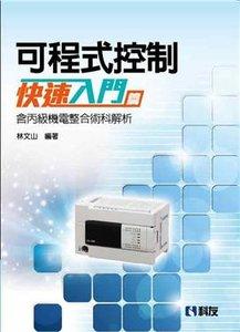 可程式控制快速入門篇 (含丙級機電整合術科解析)-cover