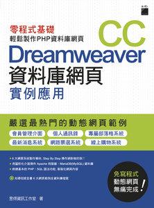 Dreamweaver CC 資料庫網頁實例應用 - 零程式基礎輕鬆製作PHP資料庫網頁-cover