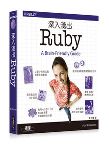 深入淺出 Ruby (Head First Ruby)-cover