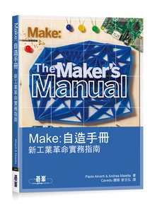 自造手冊:新工業革命實務指南 (The Maker's Manual: A Practical Guide to the New Industrial Revolution Paperback)-cover