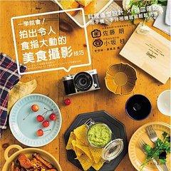一學就會! 拍出令人食指大動的美食攝影技巧 - 料理造型設計 × 器皿搭配-cover