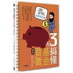 3天搞懂基金買賣:3000元起,累積你的第一桶金 (最新增訂版)-cover