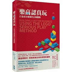 樂高認真玩:打造成功優質的企業團隊 (Building a Better Business Using the Lego Serious Play Method)-cover