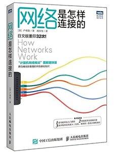 網絡是怎樣連接的 (How Network works)-cover