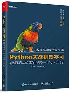 Python大戰機器學習:數據科學家的第一個小目標-cover