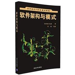 世界著名計算機教材精選:軟件架構與模式-cover