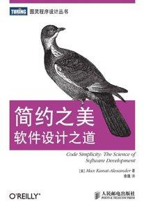 簡約之美:軟件設計之道-cover