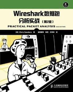 Wireshark數據包分析實戰(第2版)-cover