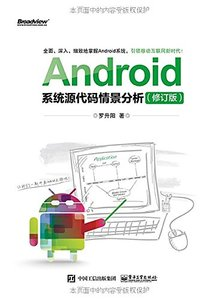 Android 系統源代碼情景分析 (修訂版)-cover