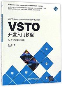 VSTO 開發入門教程-cover