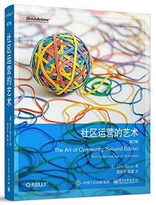 社區運營的藝術(第2版)-cover