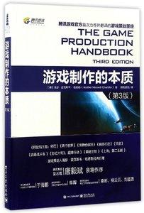 遊戲製作的本質(第3版)-cover