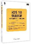 iOS10快速開發:18天零基礎開發一個商業應用-cover