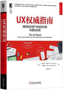 UX權威指南:確保良好用戶體驗的流程和最佳實踐 (The UX Book)-cover