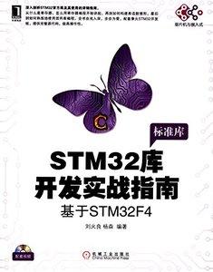STM32 庫開發實戰指南:基於 STM32F4-cover