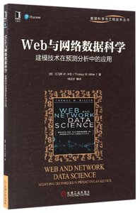Web 與網絡數據科學:建模技術在預測分析中的應用 (Web and network data science: modeling techniques in predictive analytics)-cover