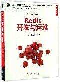 Redis 開發與運維-cover