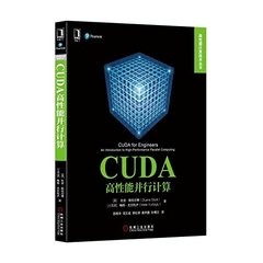 CUDA 高性能並行計算