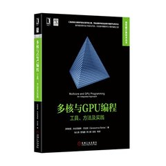 多核與 GPU 編程:工具、方法及實踐-cover