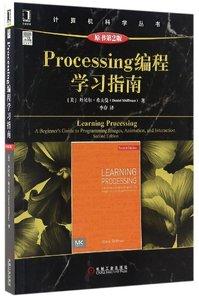Processing 編程學習指南(原書第2版)-cover