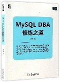 MySQL DBA 修煉之道-cover