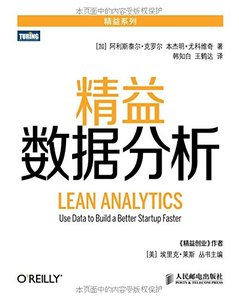 精實數據分析 (Lean Analytics:Use Data to Build a Better Startup Faster)-cover