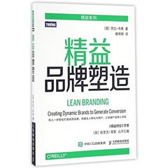 精益品牌塑造 (Lean Branding:Creating Dynamic Brands to Generate Conversion)-cover