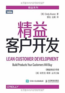 精益客戶開發 (Lean Customer Development:Build Products Your Customers Need)