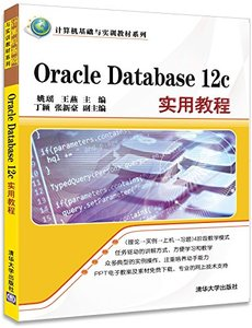 Oracle Database 12c實用教程-cover