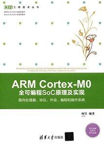 ARM Cortex-M0 全可編程 SoC 原理及實現 — 面向處理器、協議、外設、編程和操作系統-cover