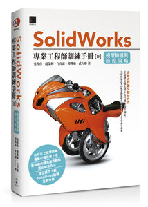 Solidworks 專業工程師訓練手冊[9]-模型轉檔與修復策略-cover
