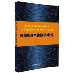 圖像處理中的數學修煉-cover