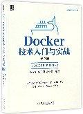 Docker 技術入門與實戰, 2/e-cover