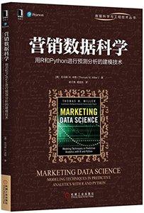 營銷數據科學:用 R 和 Python 進行預測分析的建模技術-cover