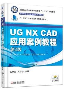 UG NX CAD應用案例教程(第2版)-cover