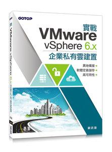 實戰 VMware vSphere 6.x 企業私有雲建置|異地備援x軟體定義儲存x高可用性-cover