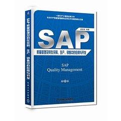 SAP 質量管理及其在採購、生產、銷售中的應用與開發