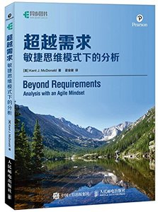 超越需求敏捷思維模式下的分析 (Beyond Requirements: Analysis with an Agile Mindset)-cover