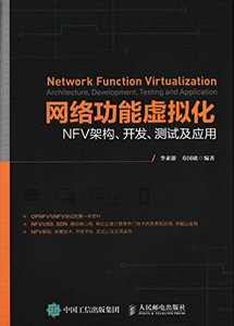 網絡功能虛擬化 NFV 架構開發測試及應用 (Network Function Virtualization)-cover
