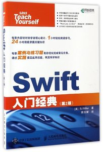 Swift入門經典(第2版)(Sams Teach Yourself Swift in 24 Hours)-cover