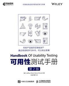 可用性測試手冊(第2版)(Handbook of Usability Testing, 2/e)-cover