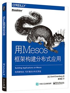 用 Mesos 框架構建分佈式應用 (Building applications on Mesos)-cover