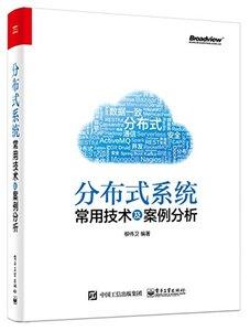 分佈式系統常用技術及案例分析-cover