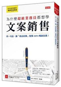 為什麼超級業務員都想學 文案銷售 用一句話,讓「商品故事」發揮200%暢銷效果!-cover