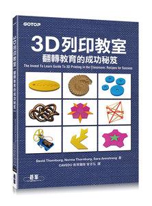 3D列印教室|翻轉教育的成功秘笈-cover