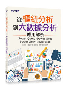 從樞紐分析到大數據分析|Power Query、Power Pivot、Power View、Power Map應用解析-cover